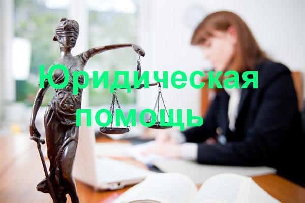 Юридическая помощь в Хмельницке